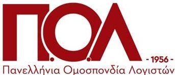 Πανελλήνια Ομοσπονδία Λογιστών